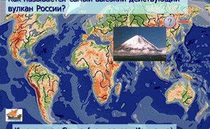 Действующий вулкан России