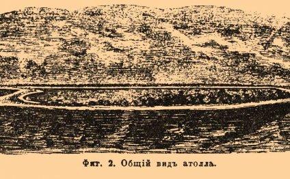 Фиг. 2. Общий вид атолла