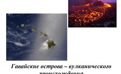 слайда 9 Гавайские острова